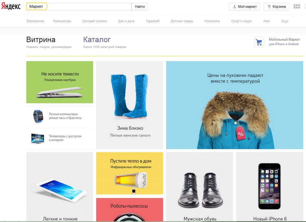 Заказать отзывы на Яндекс.Маркет в reviewter'е