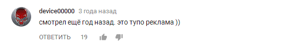 отзывы и комментарии заказать к видео