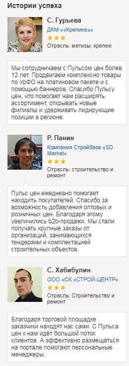 пульсцен.ру