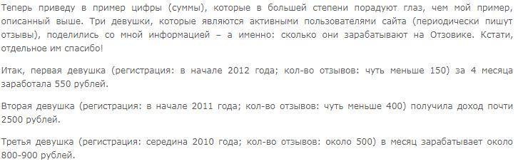 пишу положительные отзывы отзывы на заказ работа пишу отзывы на заказ москва