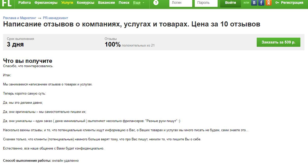 fl.ru, заказать отзыв рф