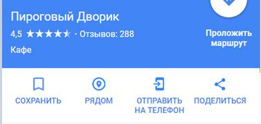 заказать отзывы гугл