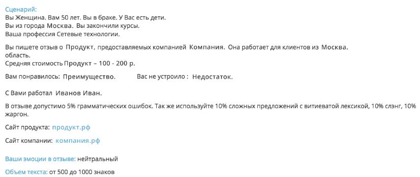"""Сценарий """"пишу отзывы на заказ москва"""""""