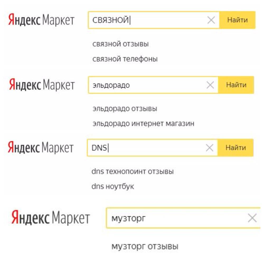 нужны отзывы в яндекс положительные отзывы яндекс маркет накрутить отзывы на маркете