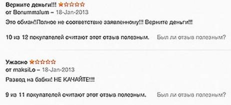 получить отзывы на приложение в app store