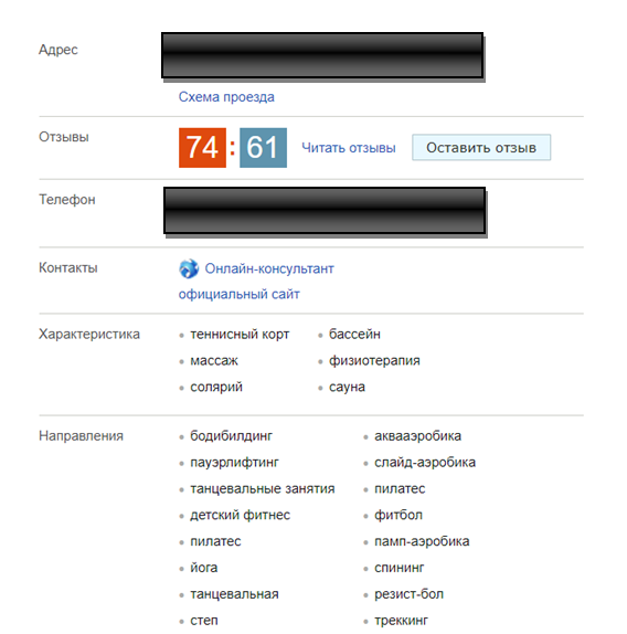 заказать отзывы товаров spr.ru