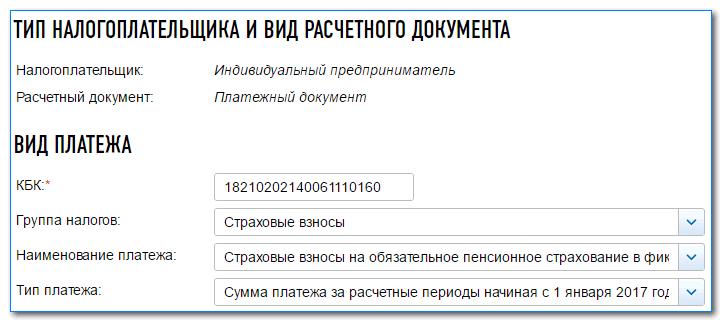 Код 18210202140061110160 КБК  и его расшифровка в 2017 для ИП