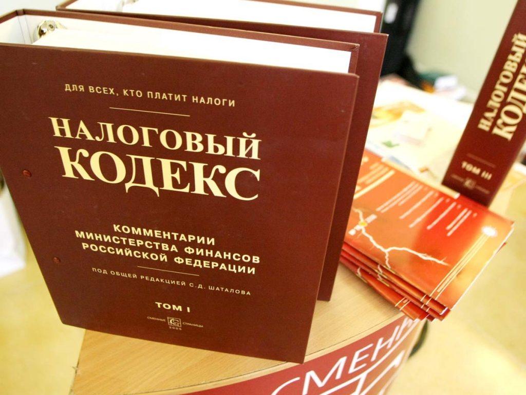 налоговый кодекс РФ 2017 последняя редакция