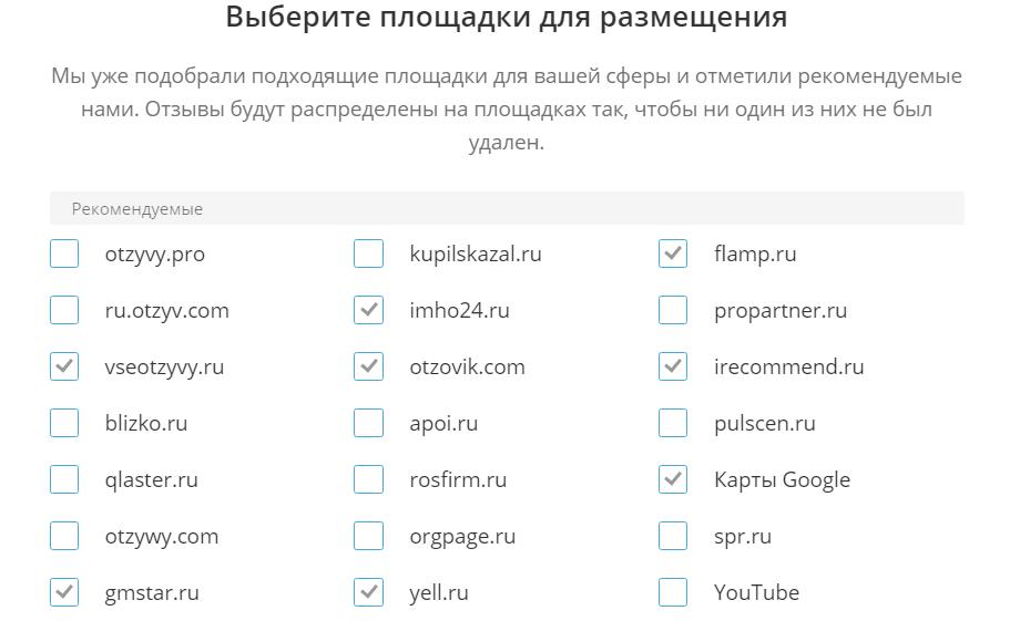 Заказать отзывы на площадках в reviewter'е