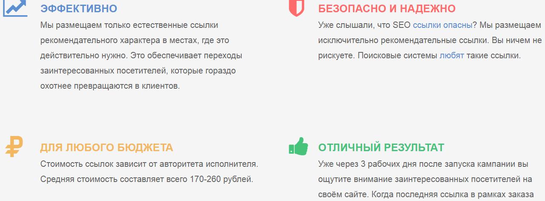 преимущества запостим.ру
