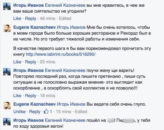 Заказать отзывы на Facebook в reviewter'е