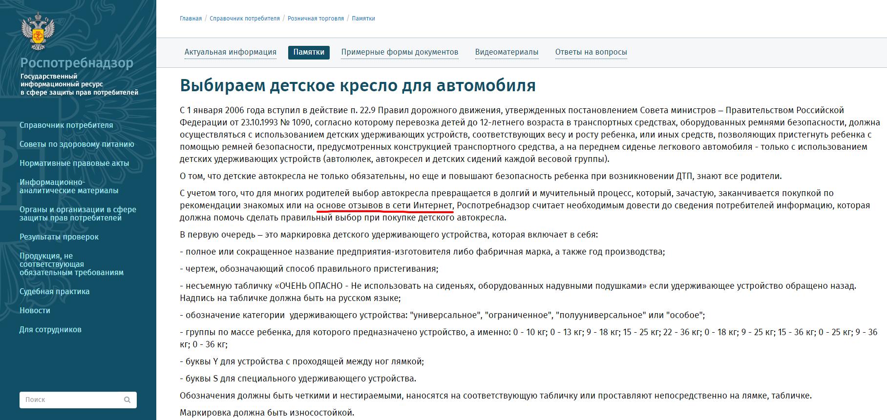 Скриншот сайта Роспотребнадзора
