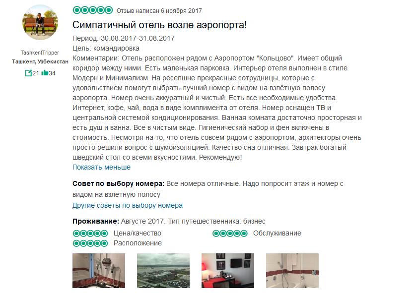 Заказать отзывы об отеле в reviewter'е