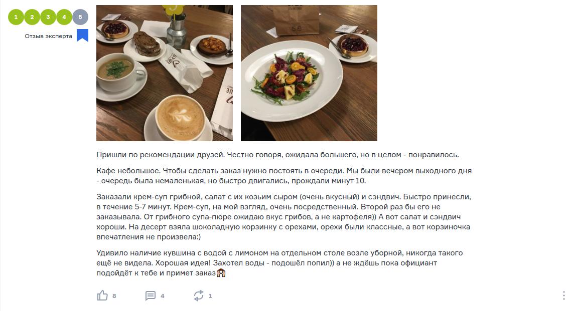Заказать отзывы о ресторане в reviewter'е