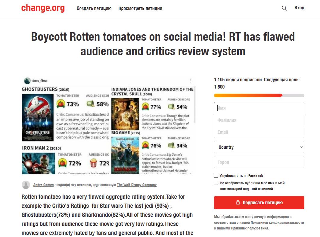 Скриншот петиции о закрытии портала