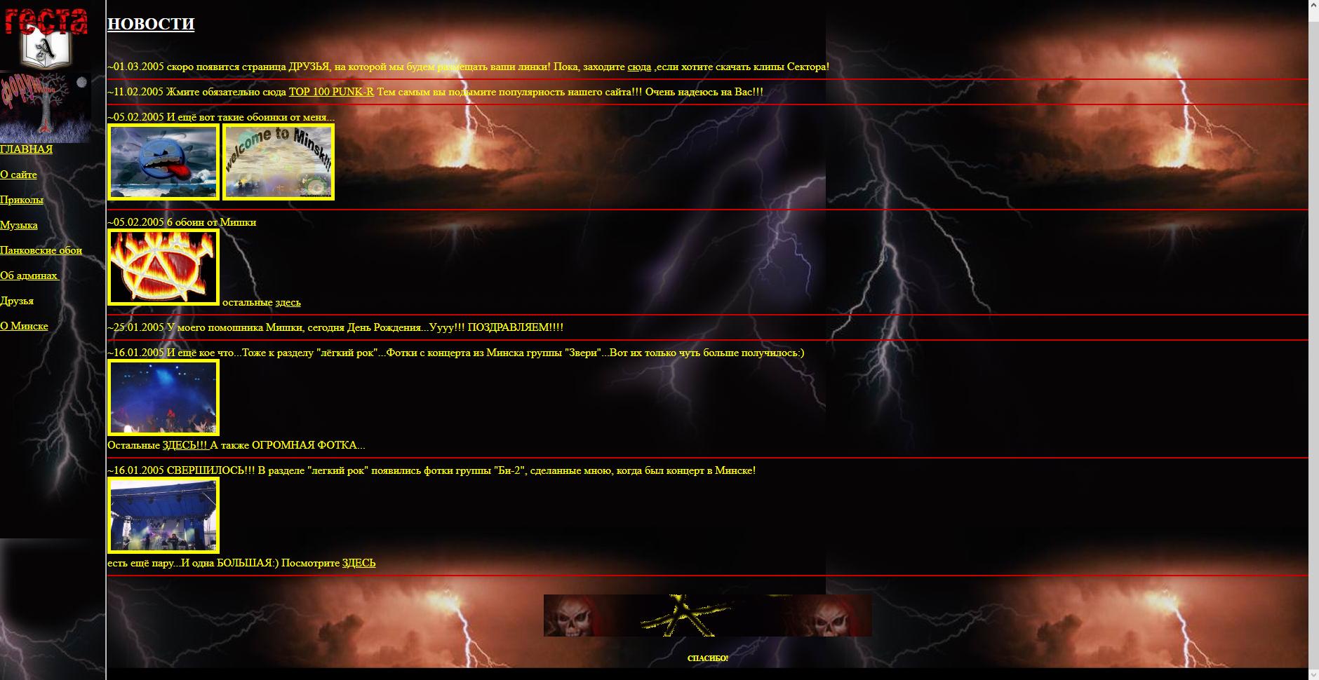 Скриншот minsk-punks.fdd5-25.net