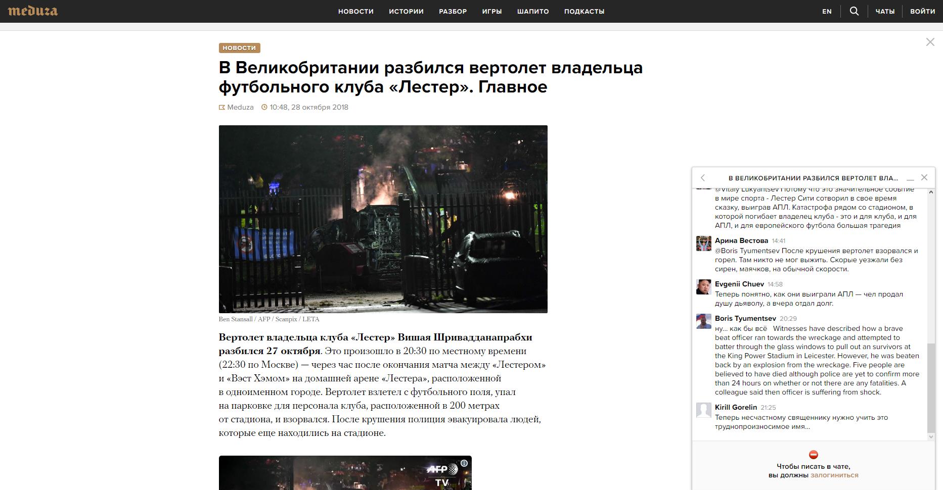 Скриншот meduza.io
