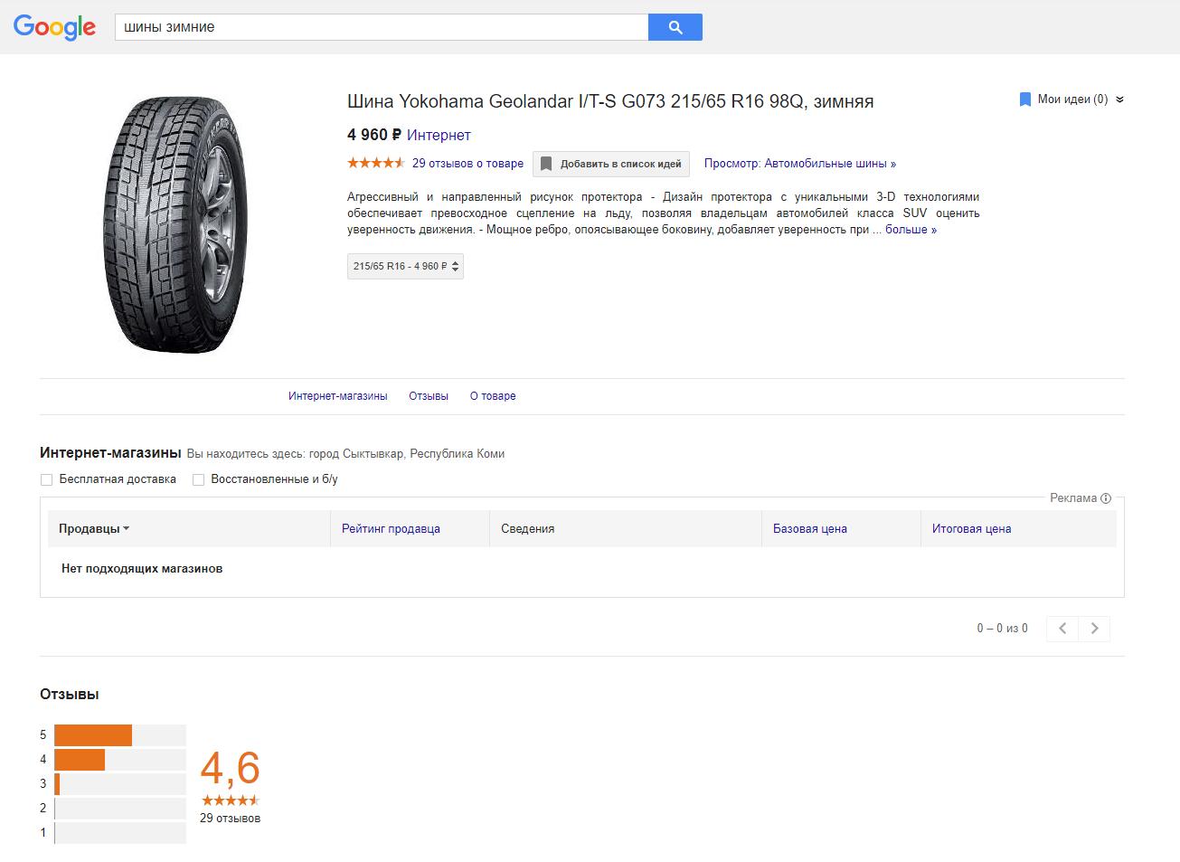 Гугл.ком/шоппинг